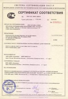 Сертификат Мелиоформ ОДТ и ОММ (МОДТ и МОММ)